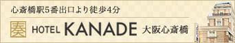 心斎橋駅5番出口より徒歩4分 HOTEL KANADE 大阪心斎橋